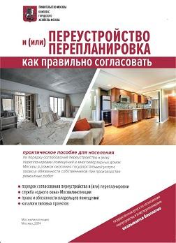 Где узнать управляющую компанию дома